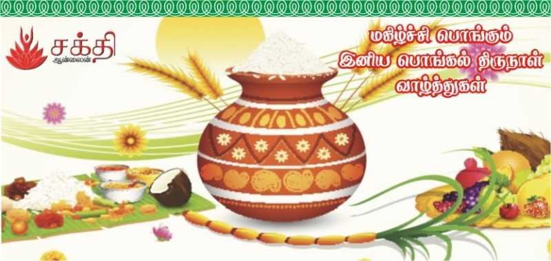 january-15-rasi-palangal